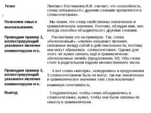 Лингвист Постникова И.И. считает, что «способность слова связываться с другими с