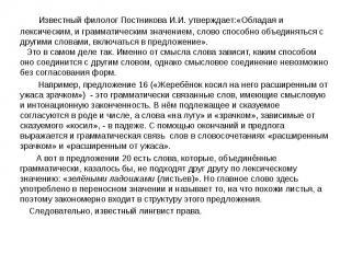 Известный филолог Постникова И.И. утверждает:«Обладая и лексическим, и грамматич