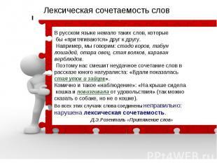 В русском языке немало таких слов, которые бы «притягиваются» друг к другу. Напр