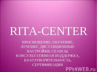 RITA-CENTER ПРОСВЕЩЕНИЕ, ОБУЧЕНИЕ, ЛЕЧЕНИЕ, ДИСТАНЦИОННЫЕ НАСТРОЙКИ, СЕАНСЫ, КОН