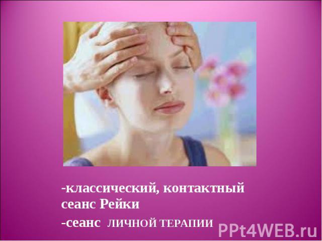 -классический, контактный сеанс Рейки-классический, контактный сеанс Рейки-сеанс ЛИЧНОЙ ТЕРАПИИ
