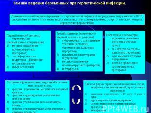 Динамическое наблюдение беременных с герпетической инфекцией (определение титра