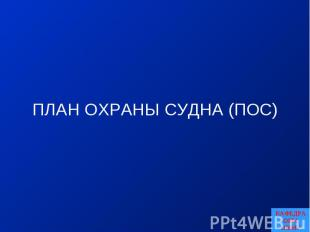 КАФЕДРА ОБМ ОНМУ ПЛАН ОХРАНЫ СУДНА (ПОС)