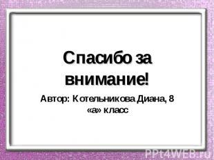 Спасибо за внимание! Автор: Котельникова Диана, 8 «а» класс