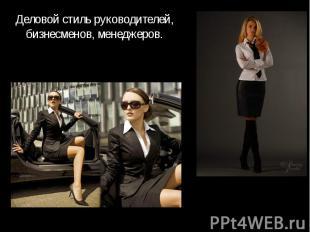 Деловой стиль руководителей, бизнесменов, менеджеров.