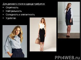 Для делового стиля в одежде требуется:Для делового стиля в одежде требуется:Опря
