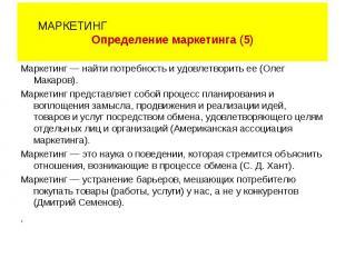 Маркетинг — найти потребность и удовлетворить ее (Олег Макаров).Маркетинг — найт