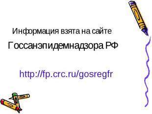 Информация взята на сайте Информация взята на сайте Госсанэпидемнадзора РФ http: