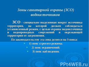 Зоны санитарной охраны (ЗСО) водоисточников ЗСО - специально выделенная вокруг и