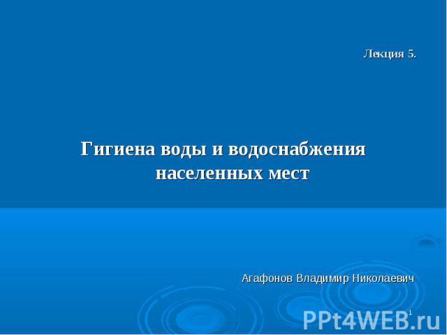 Гигиена воды и водоснабжения населенных мест Агафонов Владимир Николаевич