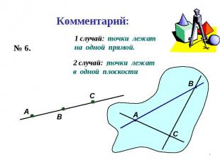 Комментарий: № 6. А В С 1 случай: точки лежат на одной прямой. А В С 2 случай: т