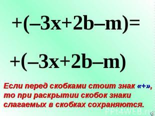 + ( +(–3x+2b–m)= –3x+2b–m ) Если перед скобками стоит знак «+», то при раскрытии