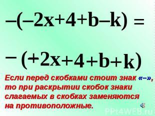 – ( – 2x + 4 + b – k ) –(–2x+4+b–k) + – – + = Если перед скобками стоит знак «–»