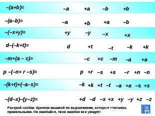 –(a+b)= –a –b +a +b Раскрой скобки. Щелкни мышкой по выражениям, которые считаеш