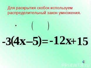 –5 -3 -3 –5 ( 4x ) = -12x +15 4x Для раскрытия скобок используем распределительн