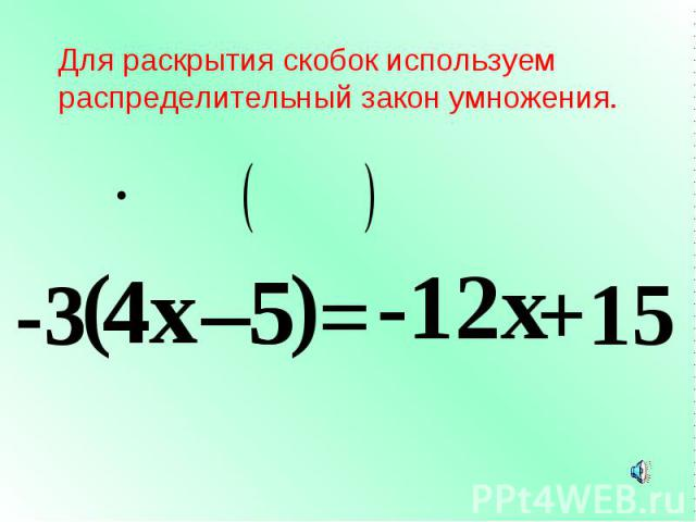 –5 -3 -3 –5 ( 4x ) = -12x +15 4x Для раскрытия скобок используем распределительный закон умножения.