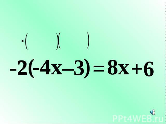 -2 –3 -2 –3 ( -4x ) = 8x +6 -4x