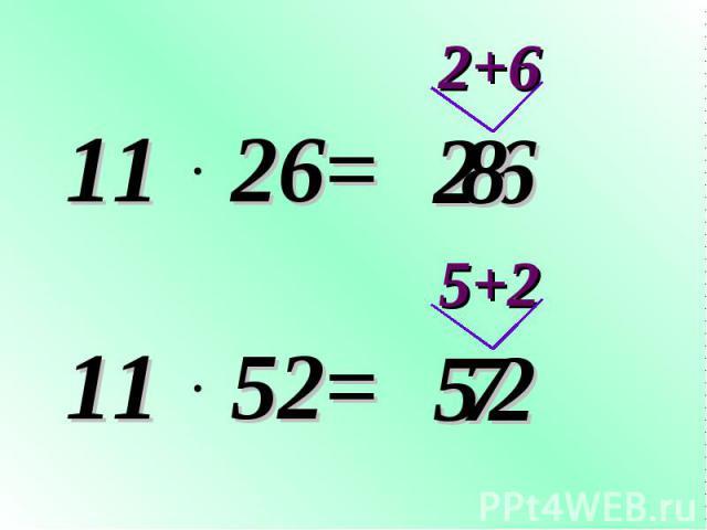 2 6 11 26= 8 2+6 5 2 11 52= 7 5+2