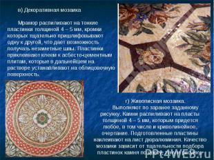 в) Декоративная мозаика Мрамор распиливают на тонкие пластинки толщиной 4 – 5 мм