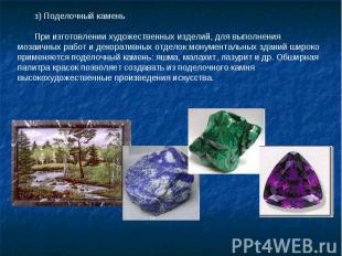 з) Поделочный камень При изготовлении художественных изделий, для выполнения моз