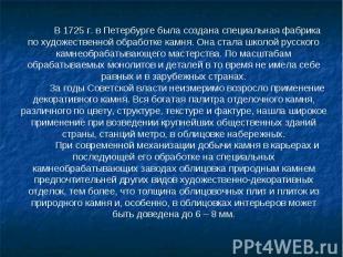 В 1725 г. в Петербурге была создана специальная фабрика по художественной обрабо