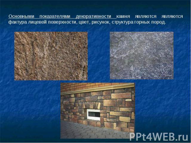 Основными показателями декоративности камня являются являются фактура лицевой поверхности, цвет, рисунок, структура горных пород.