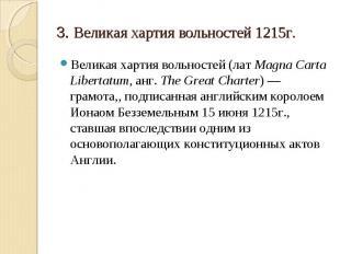 3. Великая хартия вольностей 1215г. Великая хартия вольностей (лат Magna Carta L