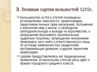 3. Великая хартия вольностей 1215г. Большинство из 63-х статей посвящены установ