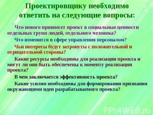 Проектировщику необходимо ответить на следующие вопросы: Что нового привнесет пр