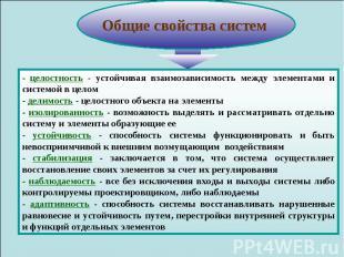 Общие свойства систем - целостность - устойчивая взаимозависимость между элемент