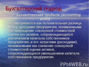 Бухгалтерский подходБухгалтерская прибыль (accounting profit) рассматривается ка