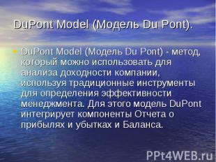 DuPont Model (Модель Du Pont). DuPont Model (Модель Du Pont) - метод, который мо