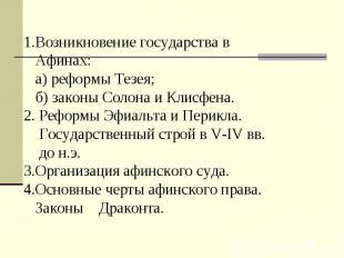1.Возникновение государства в Афинах: а) реформы Тезея; б) законы Солона и Клисф