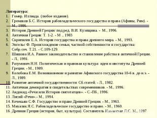 Литература: Гомер. Иллиада. (любое издание). Громаков Б.С. История рабовладельче