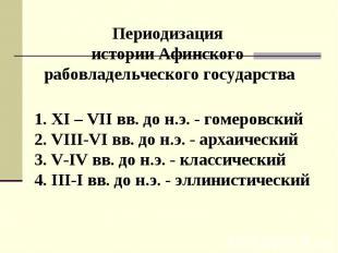 Периодизация истории Афинского рабовладельческого государства XI – VII вв. до н.
