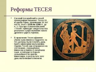Реформы ТЕСЕЯ Евсевий Кесарийский в своей хронографии называет Тесея 10-м царём