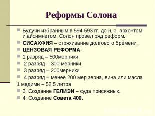 Реформы Солона Будучи избранным в 594-593 гг. до н. э. архонтом и айсимнетом, Со