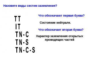 Назовите виды систем заземления? Что обозначают первая буква? Состояние нейтрале