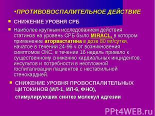СНИЖЕНИЕ УРОВНЯ ПРОВОСПАЛИТЕЛЬНЫХ ЦИТОКИНОВ (ИЛ-1, ИЛ-6, ФНО), стимулируюших син