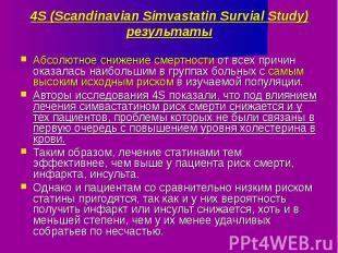 4S (Scandinavian Simvastatin Survial Study) результаты Абсолютное снижение смерт