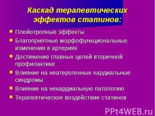 Каскад терапевтических эффектов статинов: Плейотропные эффектыБлагоприятные морф