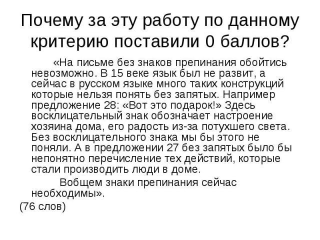 «На письме без знаков препинания обойтись невозможно. В 15 веке язык был не развит, а сейчас в русском языке много таких конструкций которые нельзя понять без запятых. Например предложение 28: «Вот это подарок!» Здесь восклицательный знак обозначает…