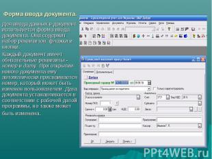 Форма ввода документа. Для ввода данных в документ используется форма ввода доку