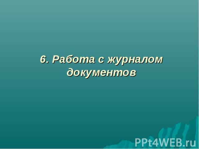 6. Работа с журналом документов