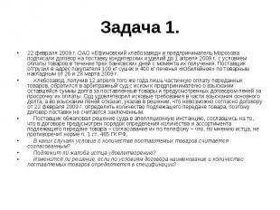 Задача 1. 22 февраля 2009 г. ОАО «Ефимовский хлебозавод» и предприниматель Мороз