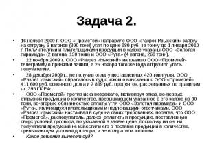 Задача 2. 16 ноября 2009 г. ООО «Прометей» направило ООО «Разрез Изыхский» заявк