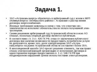 Задача 1. ЗАО «Астраханьэнерго» обратилось в арбитражный суд с иском к МУП «Комм