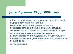Цели обучения ИЯ до 2009 года «Иностранный язык для специальных целей» - такой п