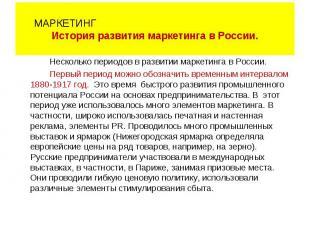 Несколько периодов в развитии маркетинга в России. Первый период можно обозначит