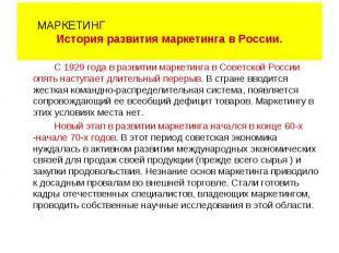 С 1929 года в развитии маркетинга в Советской России опять наступает длительный